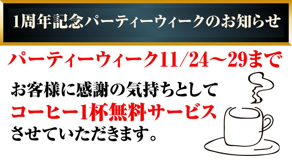 1周年記念パーティーウィークのお知らせ