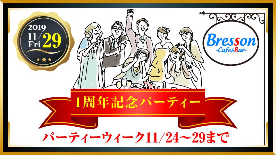 1周年記念パーティのお知らせ