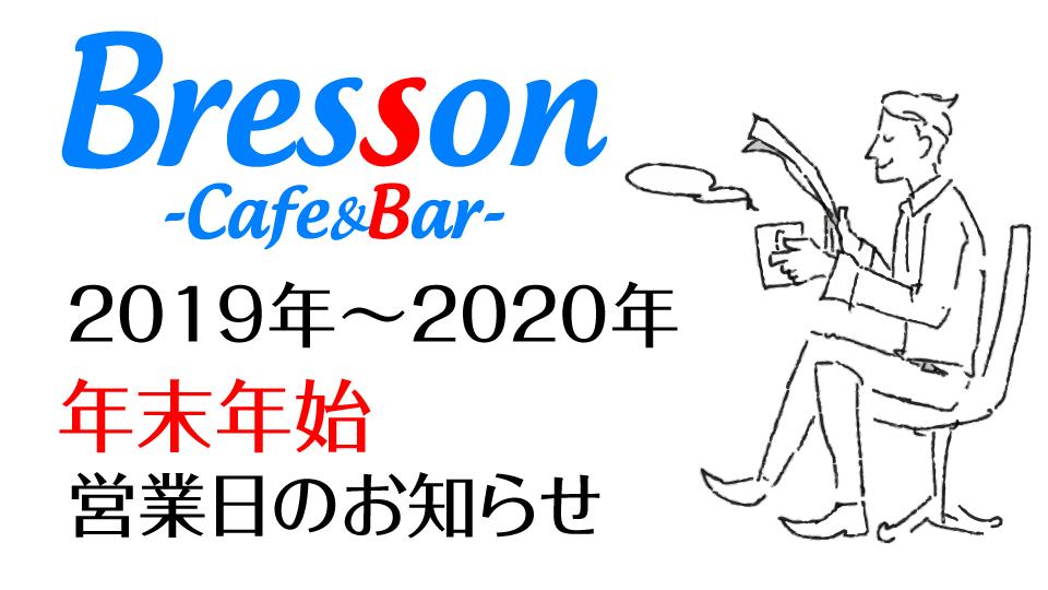2019〜2020 年末年始営業日のお知らせ