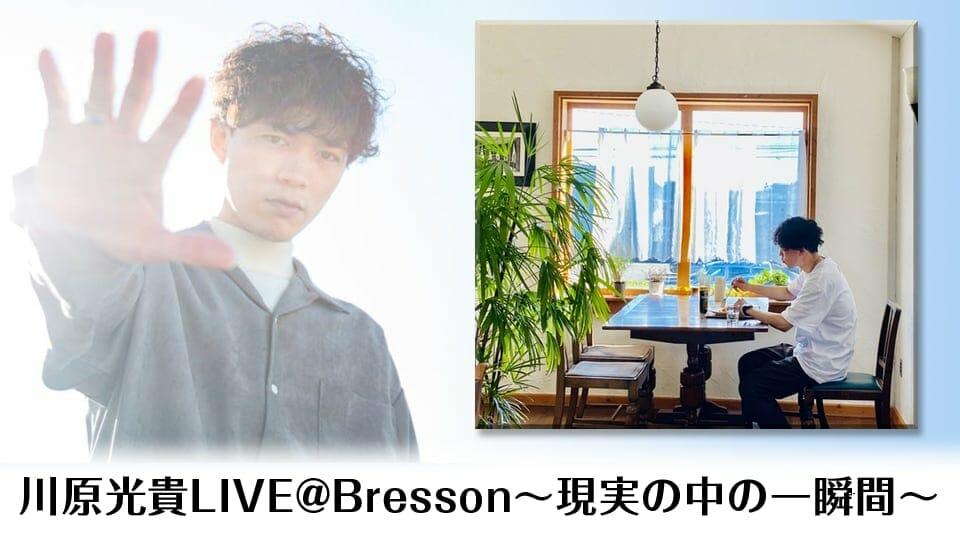 川原光貴カバーミニワンマンライブ 〜現実の中の一瞬間〜