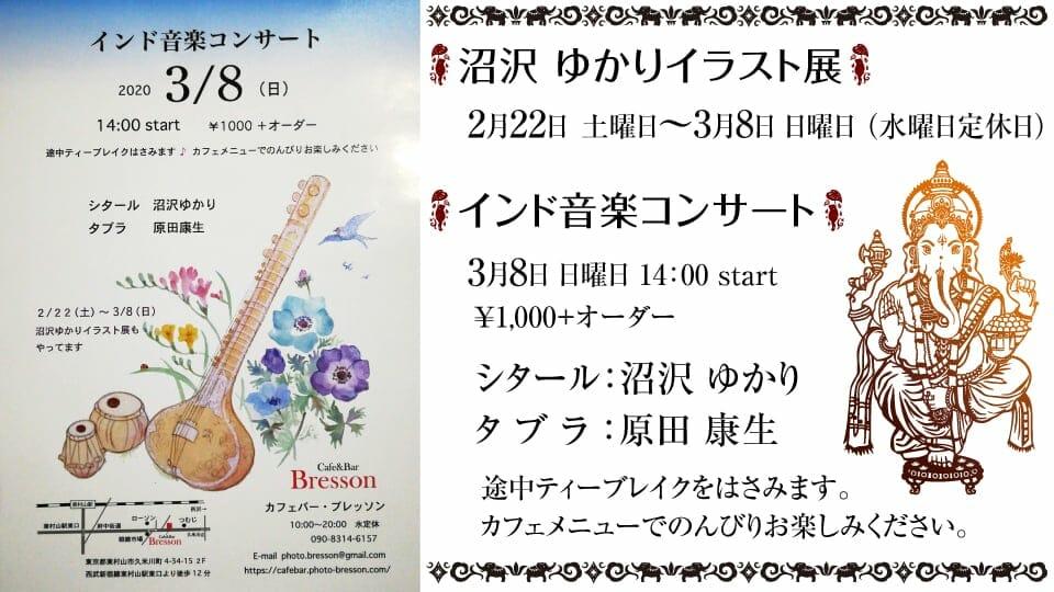 沼沢 ゆかりイラスト展・インド音楽コンサート