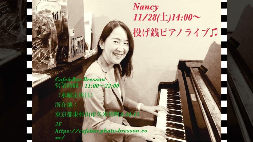 ナンシーのアフタヌーンピアノライブ