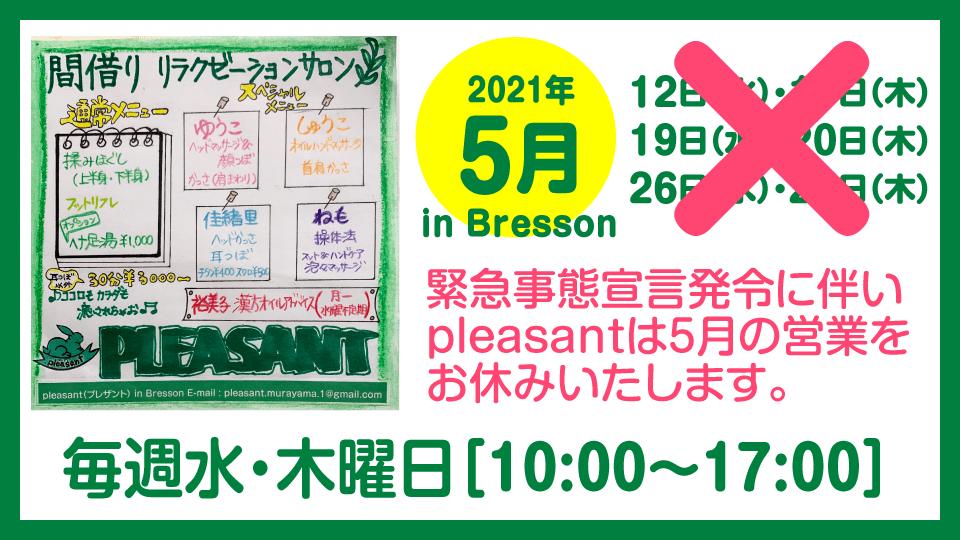 プレザント2021年5月のスケジュール