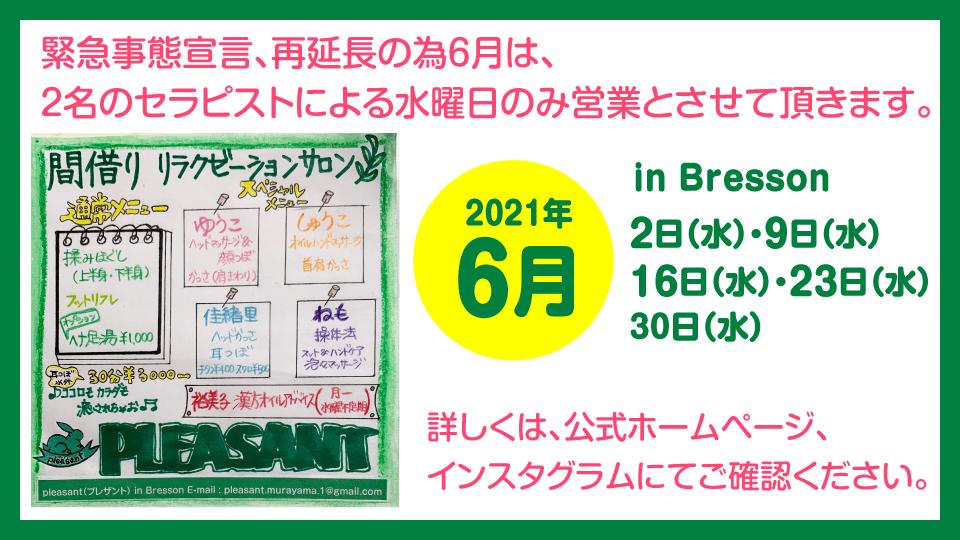プレザント2021年6月のスケジュール